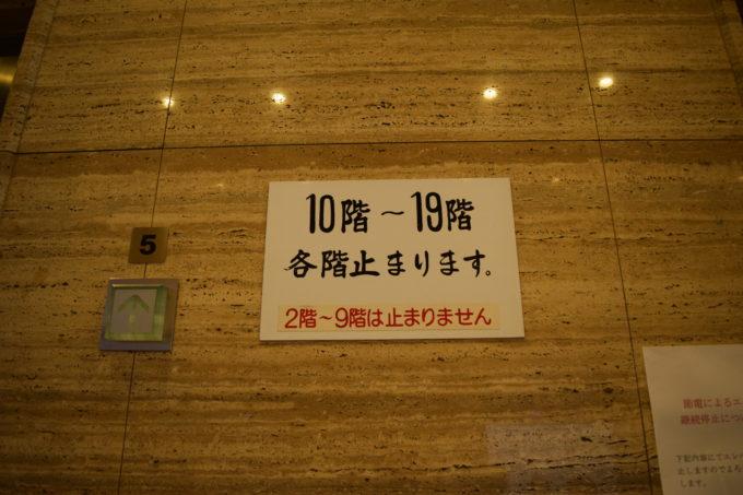 高層階用エレベーター前にある看板