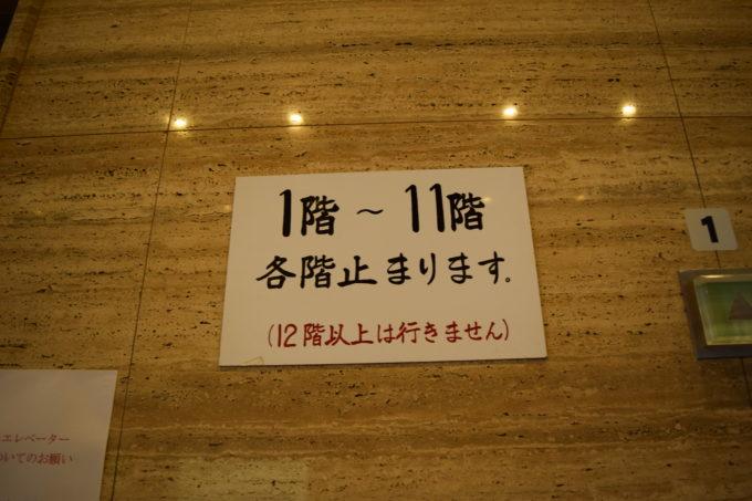 低層階用エレベーター前にある看板