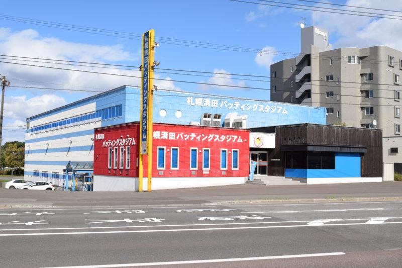 札幌清田バッティングスタジアム