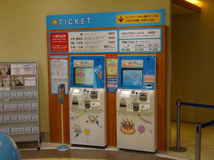 パークゾーンの券売機