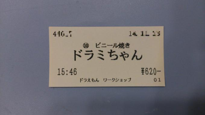 ビニール焼きドラミちゃんのチケット