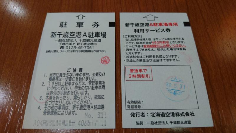 駐車券を利用時に提示するとA・B駐車場3時間無料