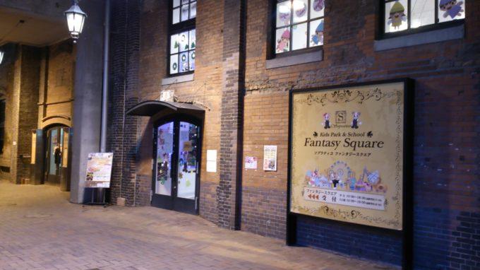 ソプラティコファンタジースクエアサッポロファクトリー店(北海道札幌市中央区)
