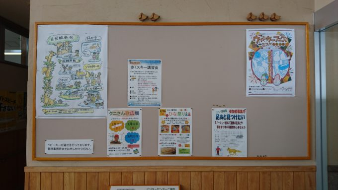 エコロジーパークのイベント情報板