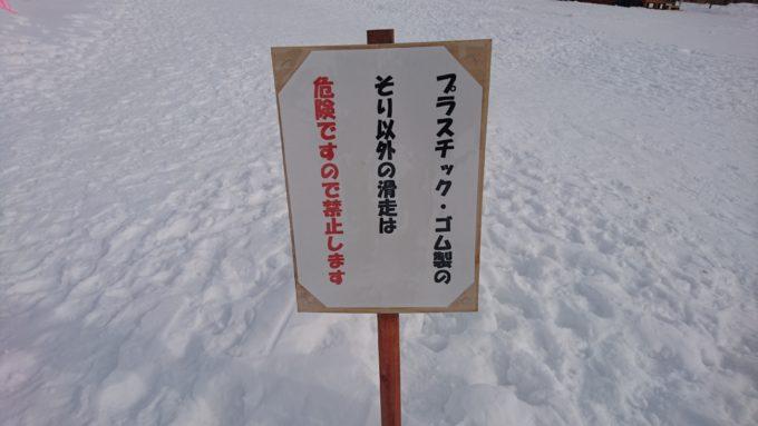 プラスチック・ゴム製のそり以外の滑走は禁止