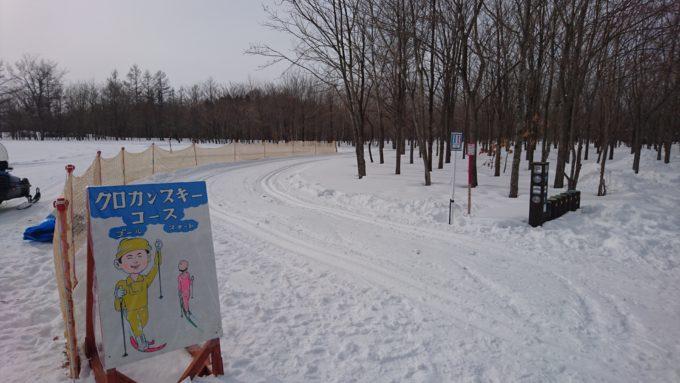 クロスカントリー(歩くスキーコース)