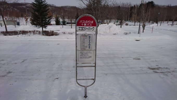 エコロジーパーク前にある十勝バスのバス停留所