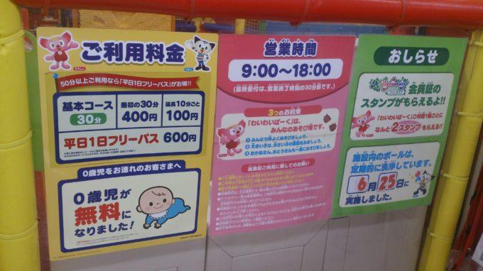 モーリーファンタジー江別店わいわいぱーくの料金表