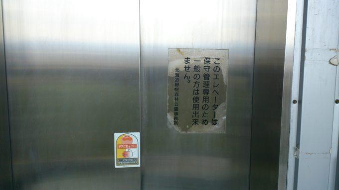 北海道百年記念塔エレベーター