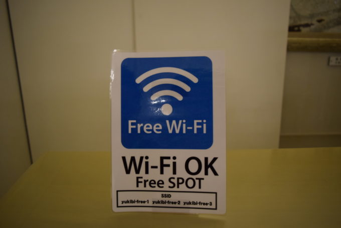 雪の美術館Wi-Fi