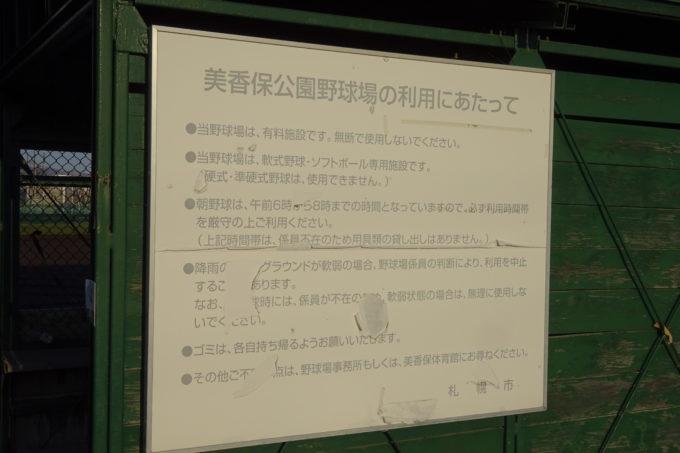 美香保公園野球場の利用について