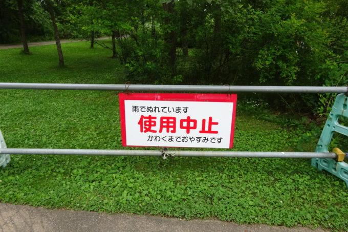 ふわふわドームが雨で濡れている場合は使用中止