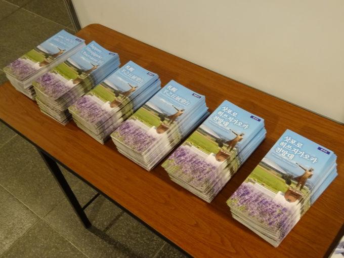 羊ヶ丘展望台紙の外国語用パンフレット