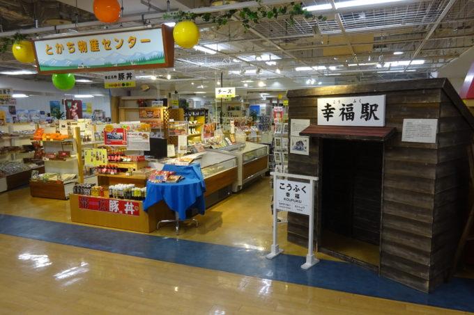 JR帯広駅エスタ東館2階のとかち物産センターにある幸福駅