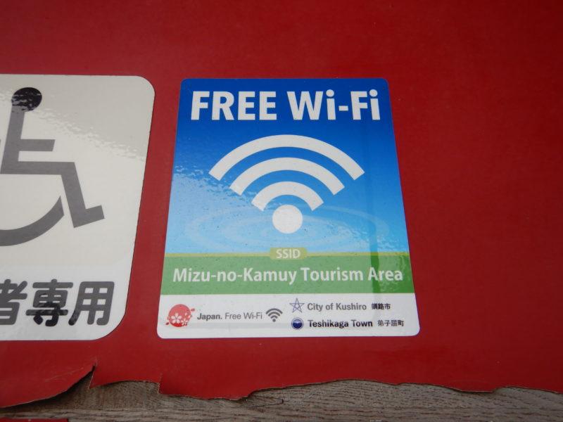 釧路市湿原展望台内はWi-Fiに