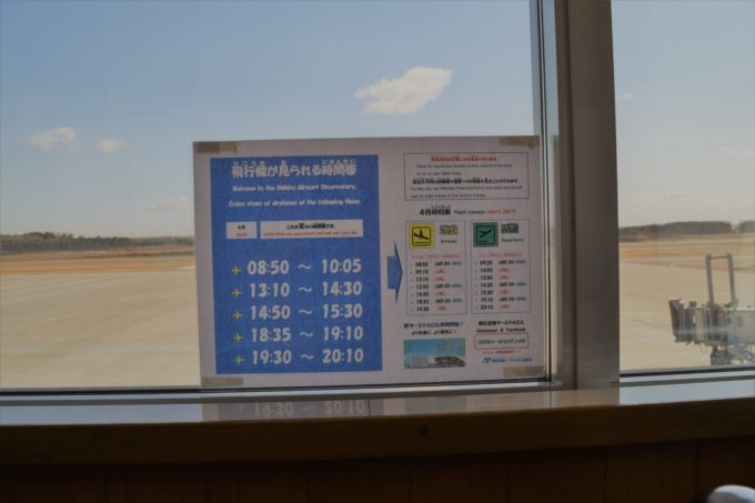 帯広空港の飛行機が見られる時間帯の案内