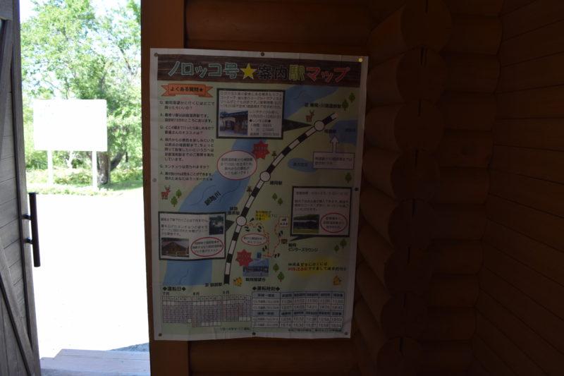 ノロッコ号案内駅マップ