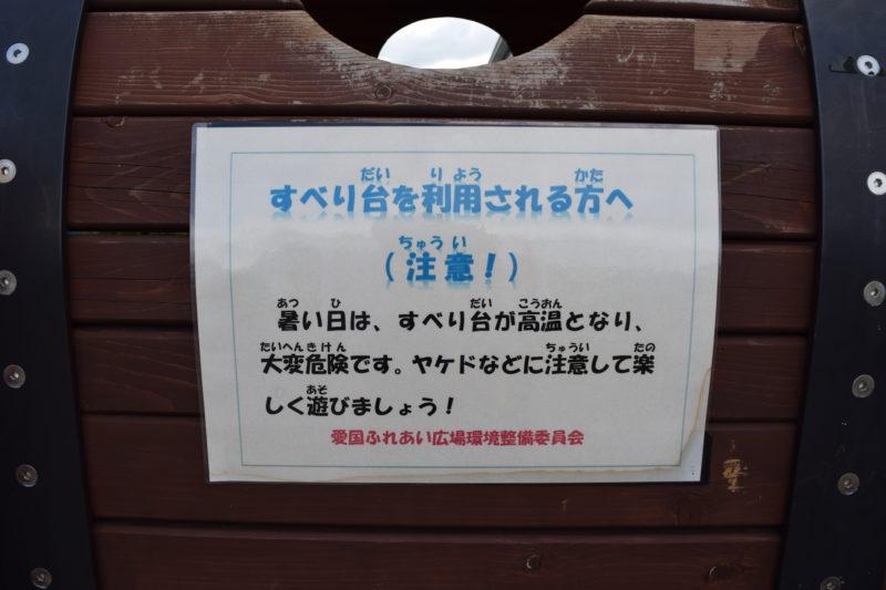 滑り台の注意事項