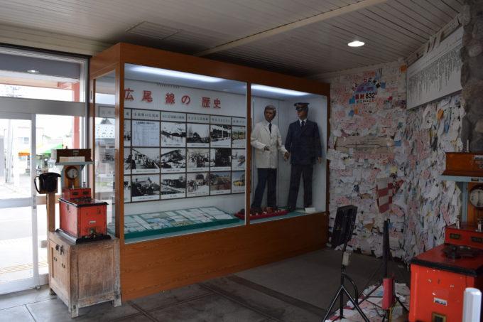 旧愛国駅交通記念館の室内