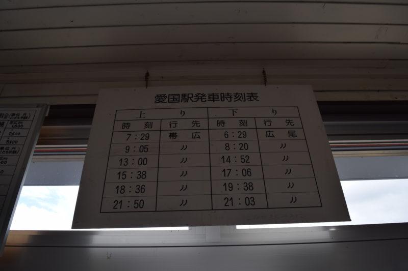 愛国駅発車時刻表