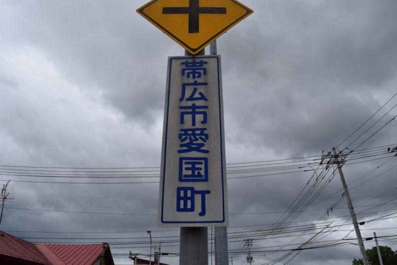 帯広市愛国町の道路案内標識