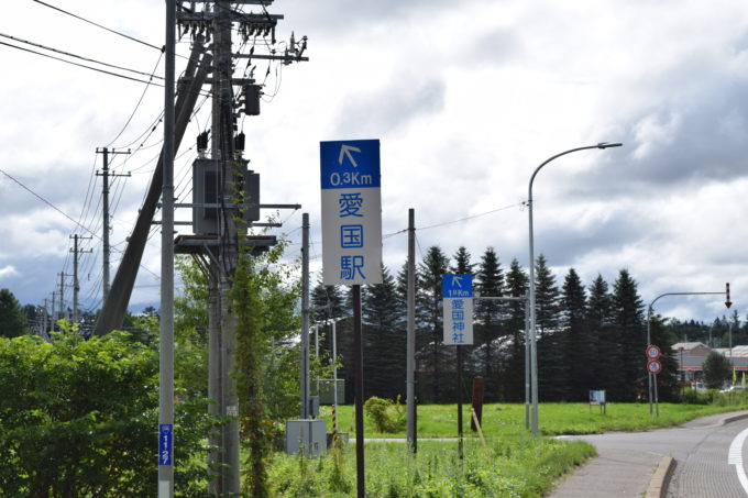 国道236号(広尾国道)にある愛国駅の案内看板