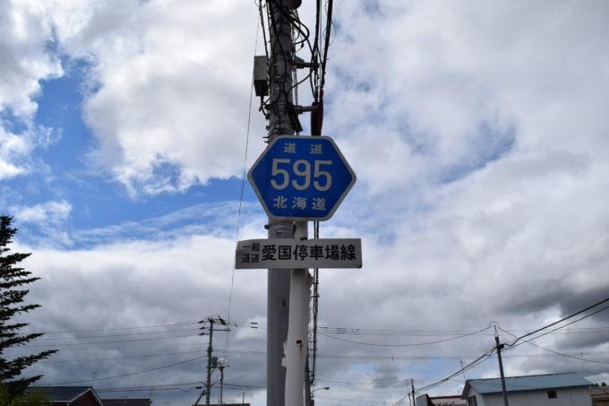 道道595号愛国停車場線に十勝バス愛国停留所