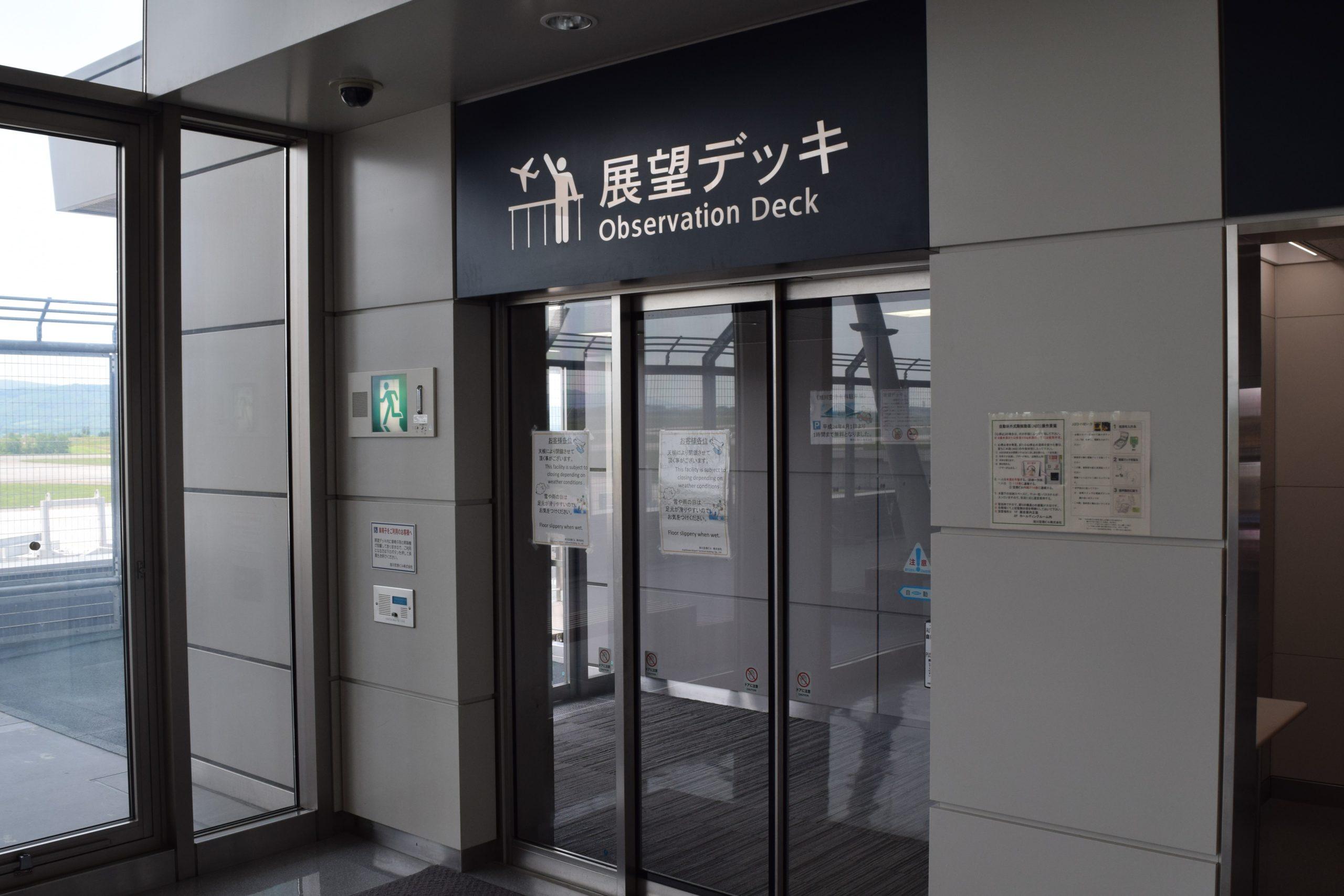北海道内の空港展望デッキ・送迎デッキの一覧