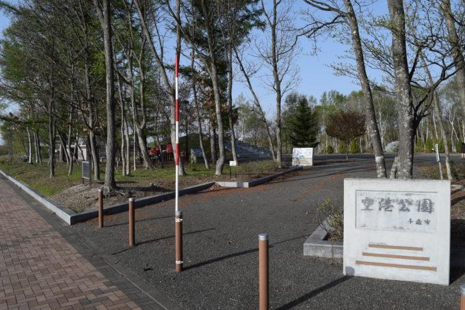 千歳空港公園