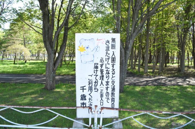 無断入園禁止の看板