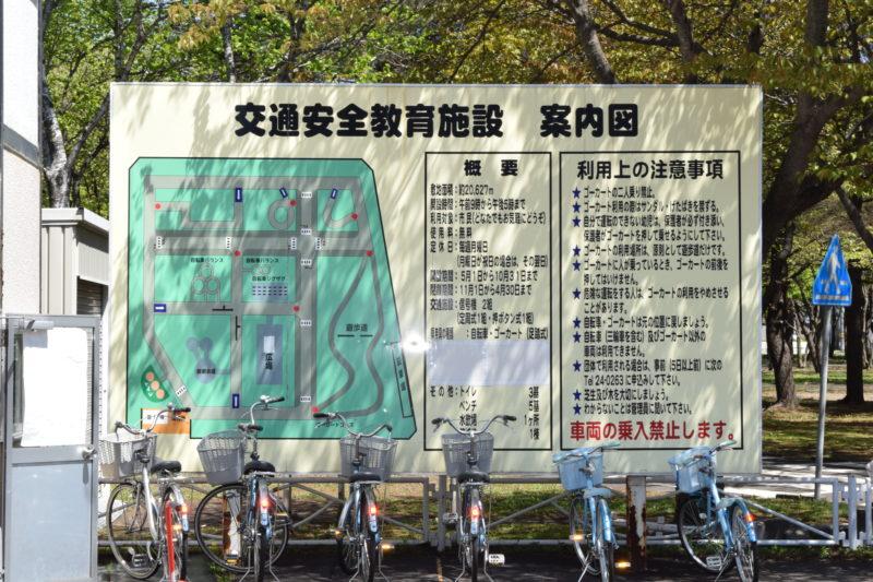千歳市交通安全教育施設の案内図と利用時の注意事項