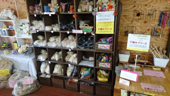 アースドリームで暮らしているアルパカ原毛の販売