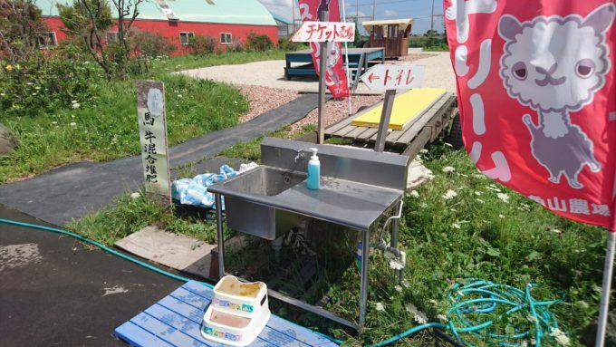 無料エリアの手洗い場