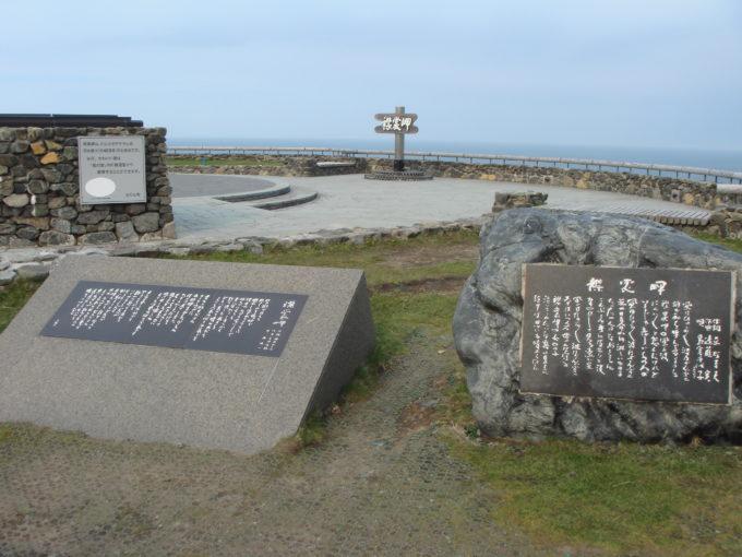 襟裳岬の歌碑