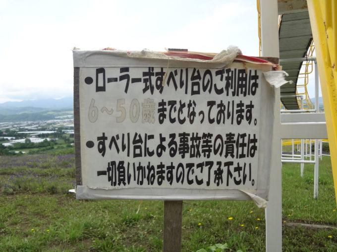展望ジャンボ滑り台年齢制限