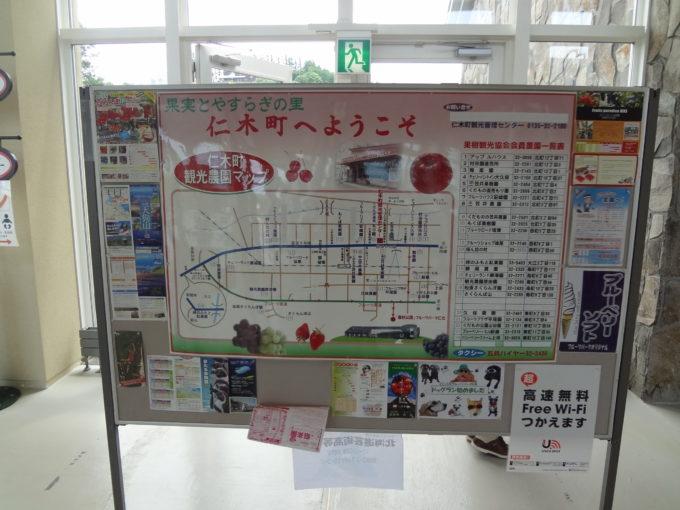 仁木町内の観光農園マップ