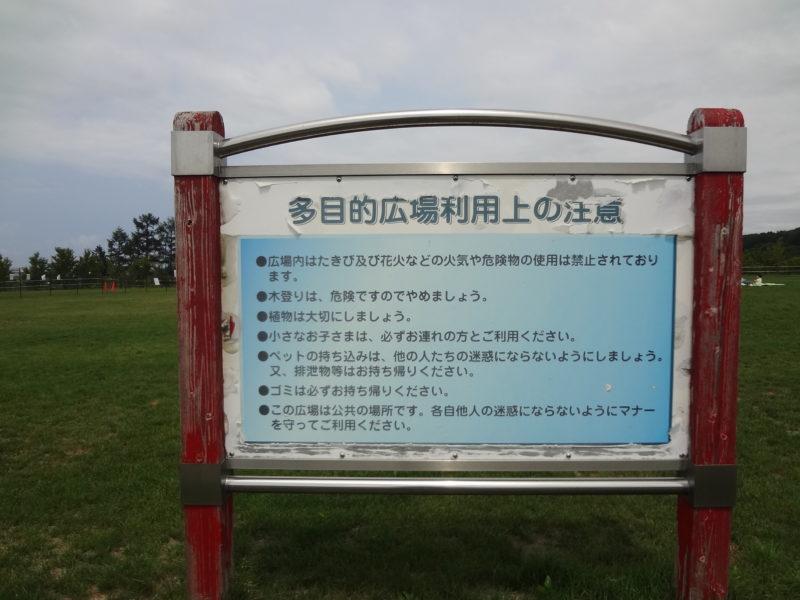 多目的広場の注意事項