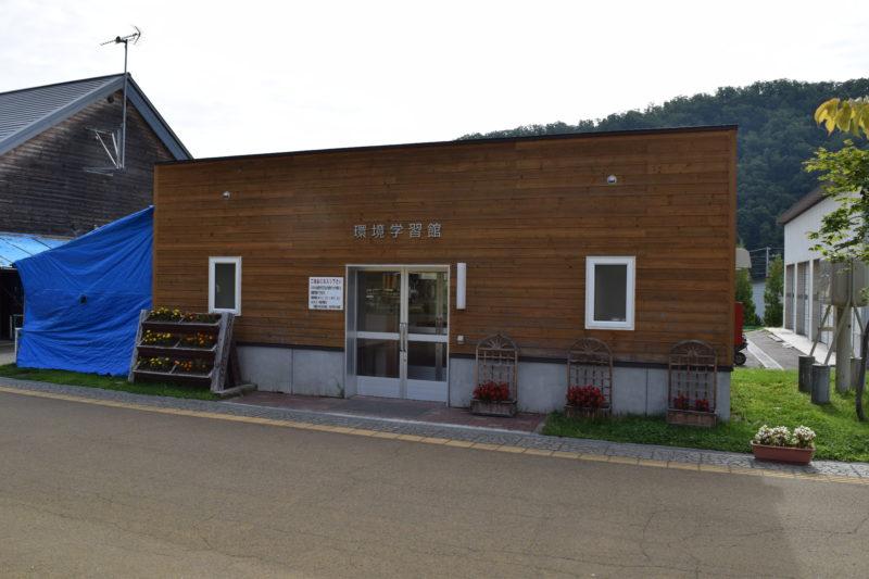 五天山公園環境学習館