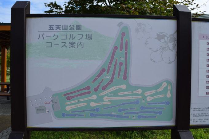 パークゴルフ場コース案内