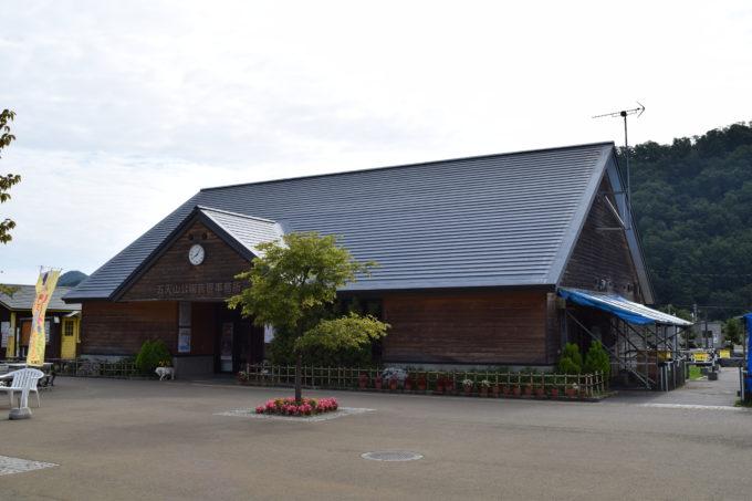 五天山公園管理事務所