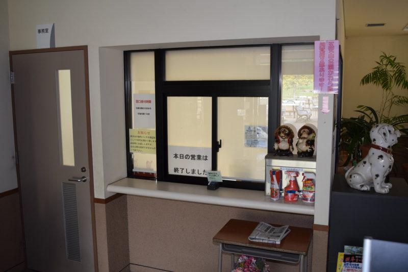 五天山公園管理事務所の窓口