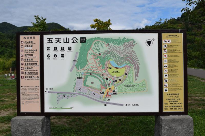 五天山公園の地図看板