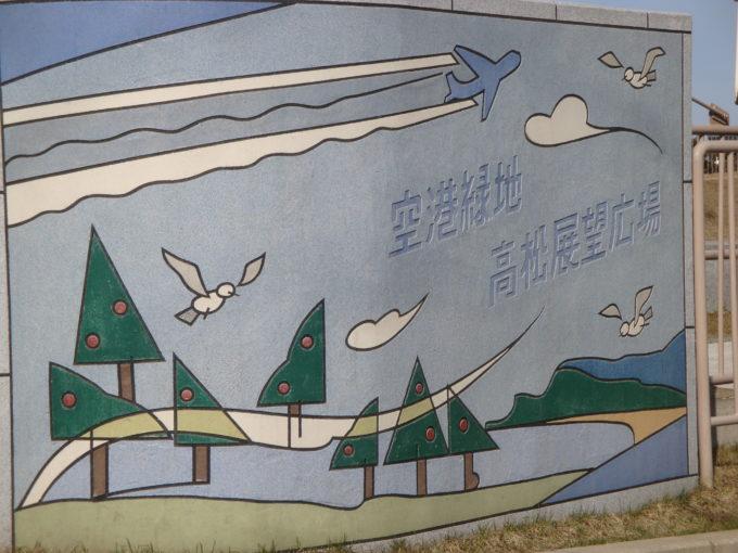 函館空港緑地高松展望広場