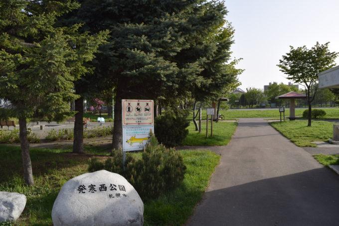 発寒西公園(北海道札幌市西区発寒)