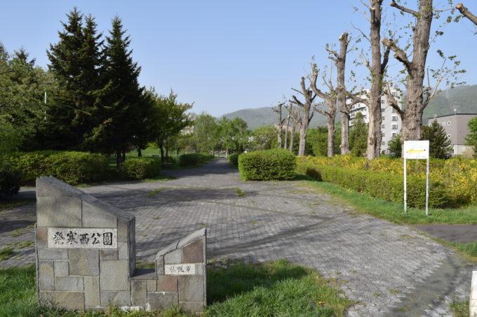 桑園発寒通側の公園入口