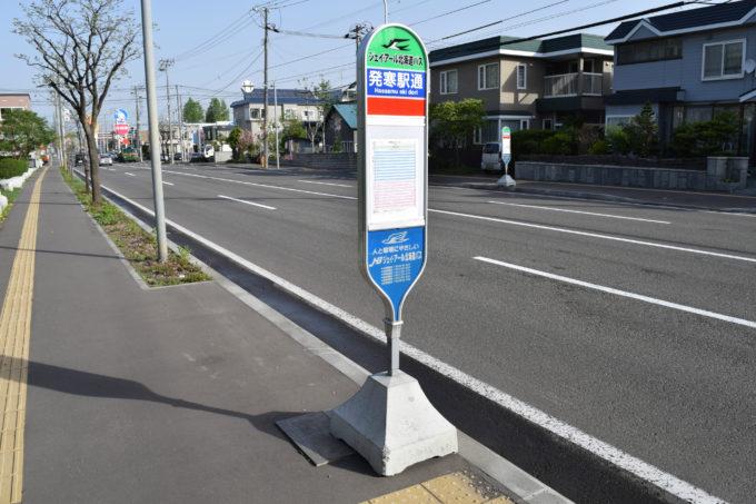 ジェイアール北海道バス「桑園駅通バス停」