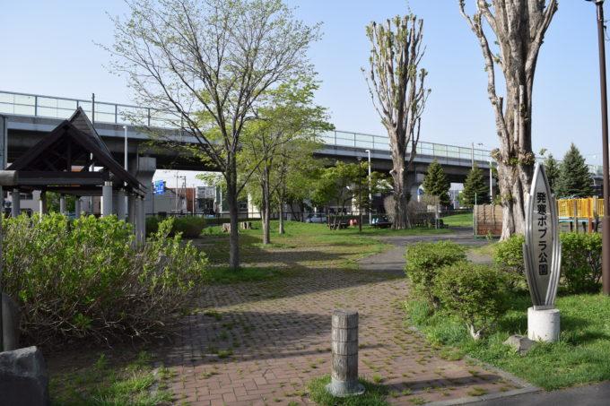 発寒ポプラ公園