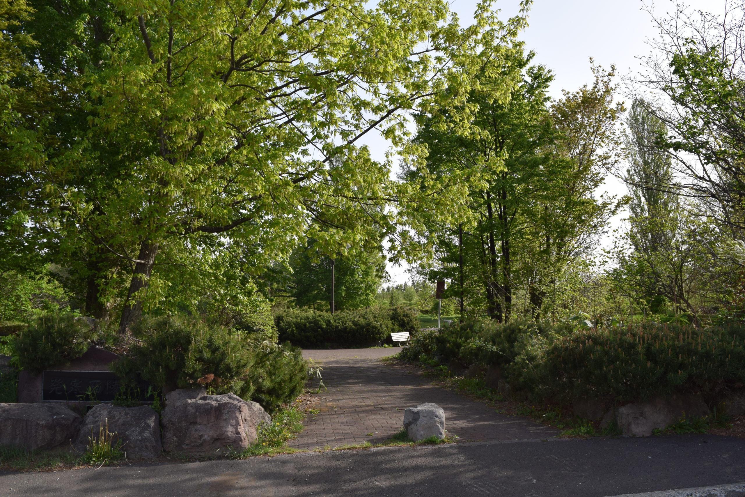 発寒西陵公園