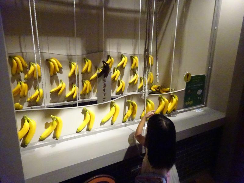 おさるもんきちのバナナ占い