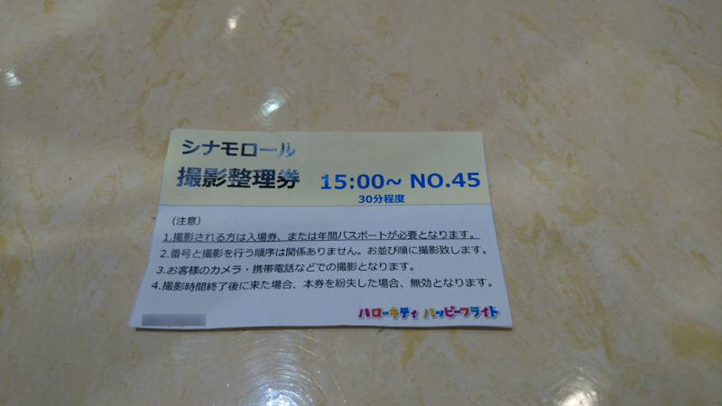「シナモロール」の撮影会の整理券
